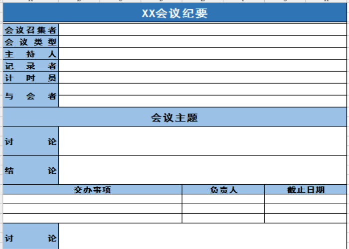蓝色清新简约会议纪要表
