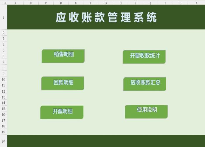 应收账款管理系统表(含开票收款统计明细表)