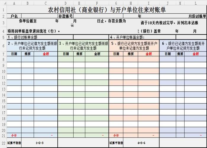 农村信用社与开户单位往来对账单表格