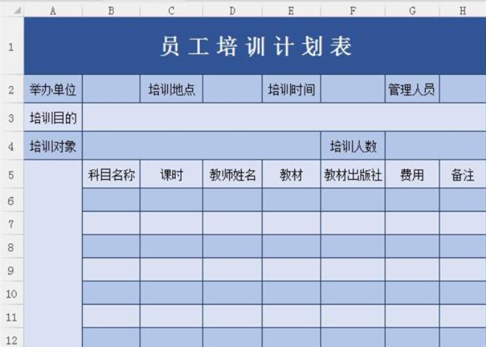 企业员工培训计划表