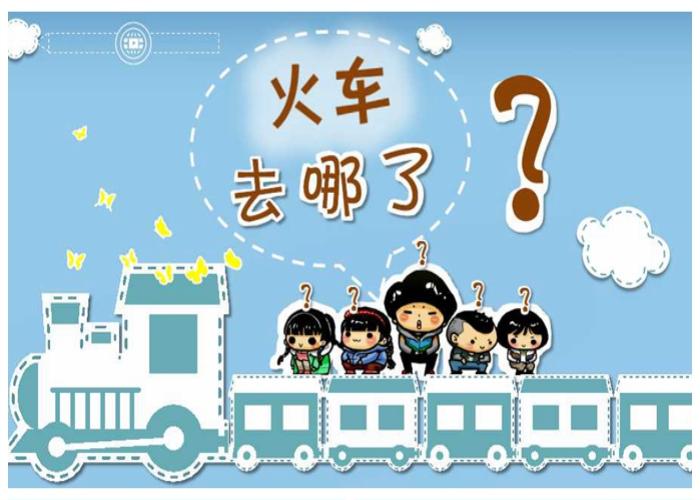 儿童风宣传教育火车去哪儿了主题PPT模板