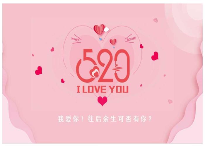 粉色恋爱风520表白示爱求婚PPT模板
