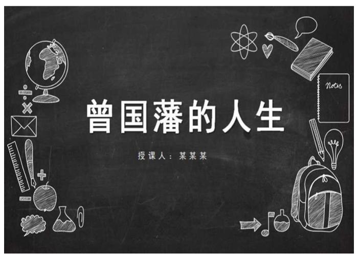 白简约风曾国藩的一生教学课件PPT模板