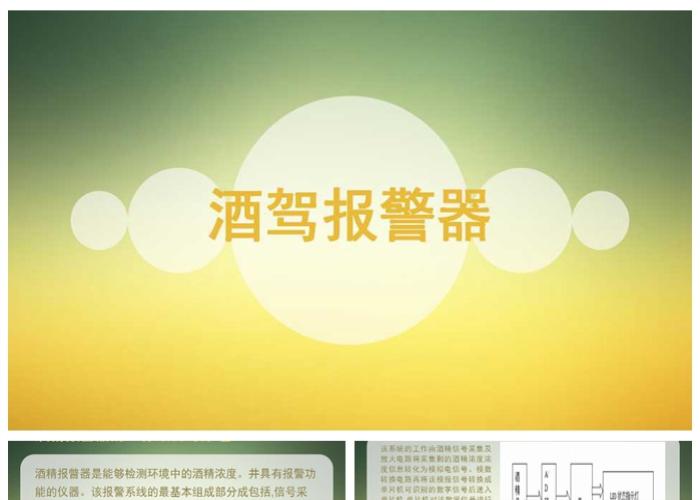 简洁渐变IOS风毕业设计作品展示通用PPT模板