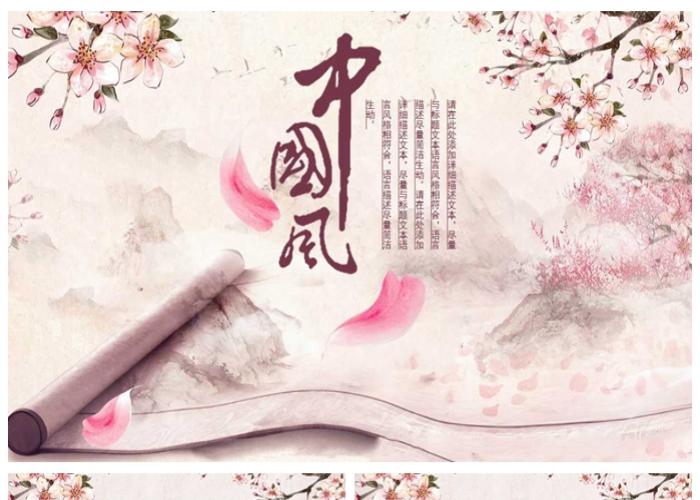 中国水墨风十里桃花飘落工作总结PPT模板