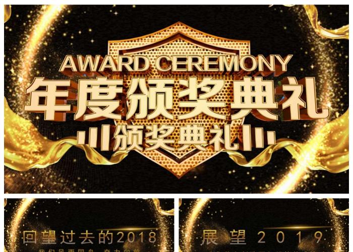 黑金大气年度颁奖典礼暨年会庆典PPT模板