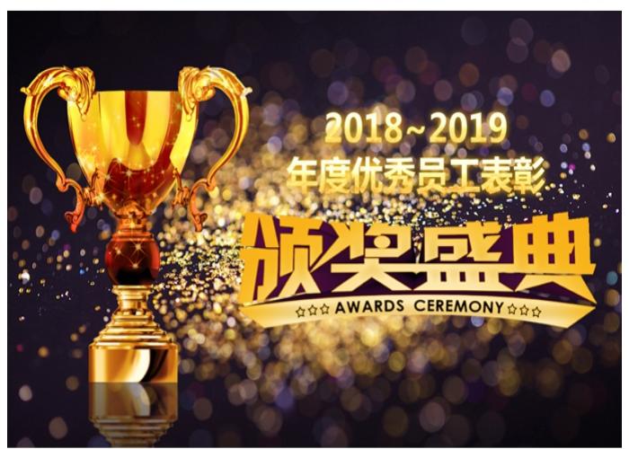 精美公司企业年度优秀员工颁奖典礼PPT模板