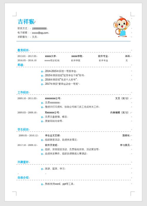 吉祥猴网水晶蓝简历