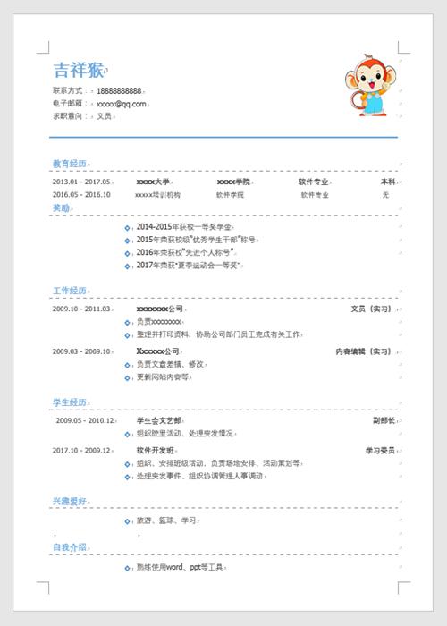 吉祥猴网天空蓝简历