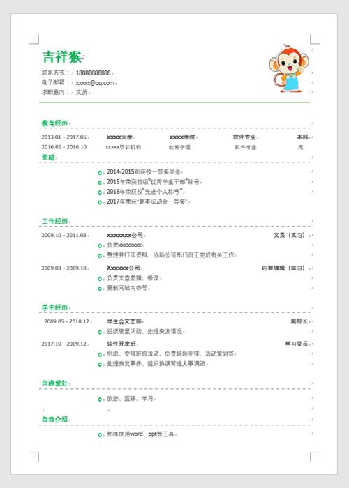 吉祥猴网简历草原绿