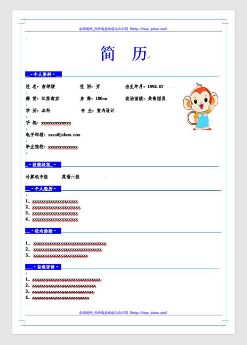 吉祥猴网蓝墨水简历
