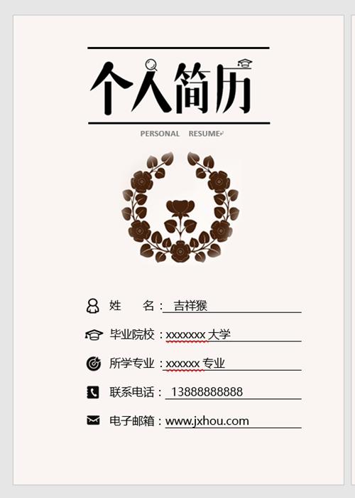 吉祥猴网自我推荐简历