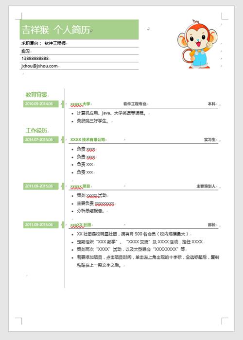 吉祥猴网软件工程师简历模板