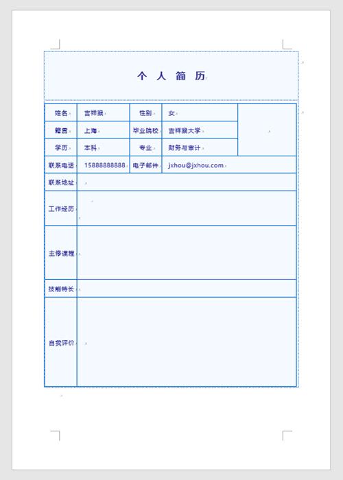 个人资料表格简历个人资料登记