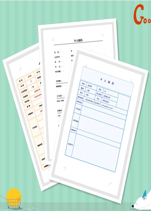 表格合集多样式简历模板基础资料表格
