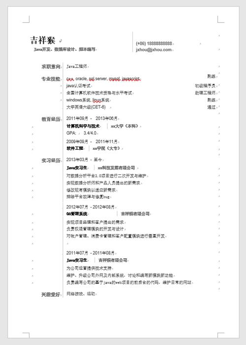 java开发岗位简历模板实习简历应届毕业生