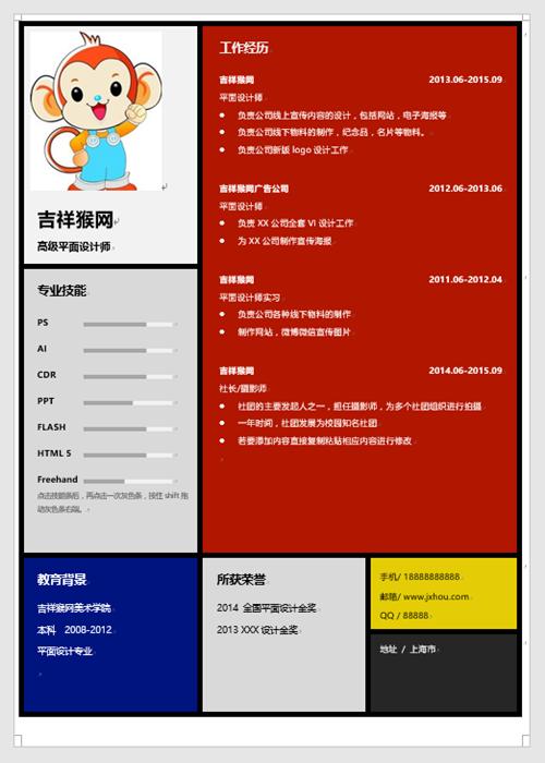 新年喜庆平面设计师简历模板通用模板免费下载