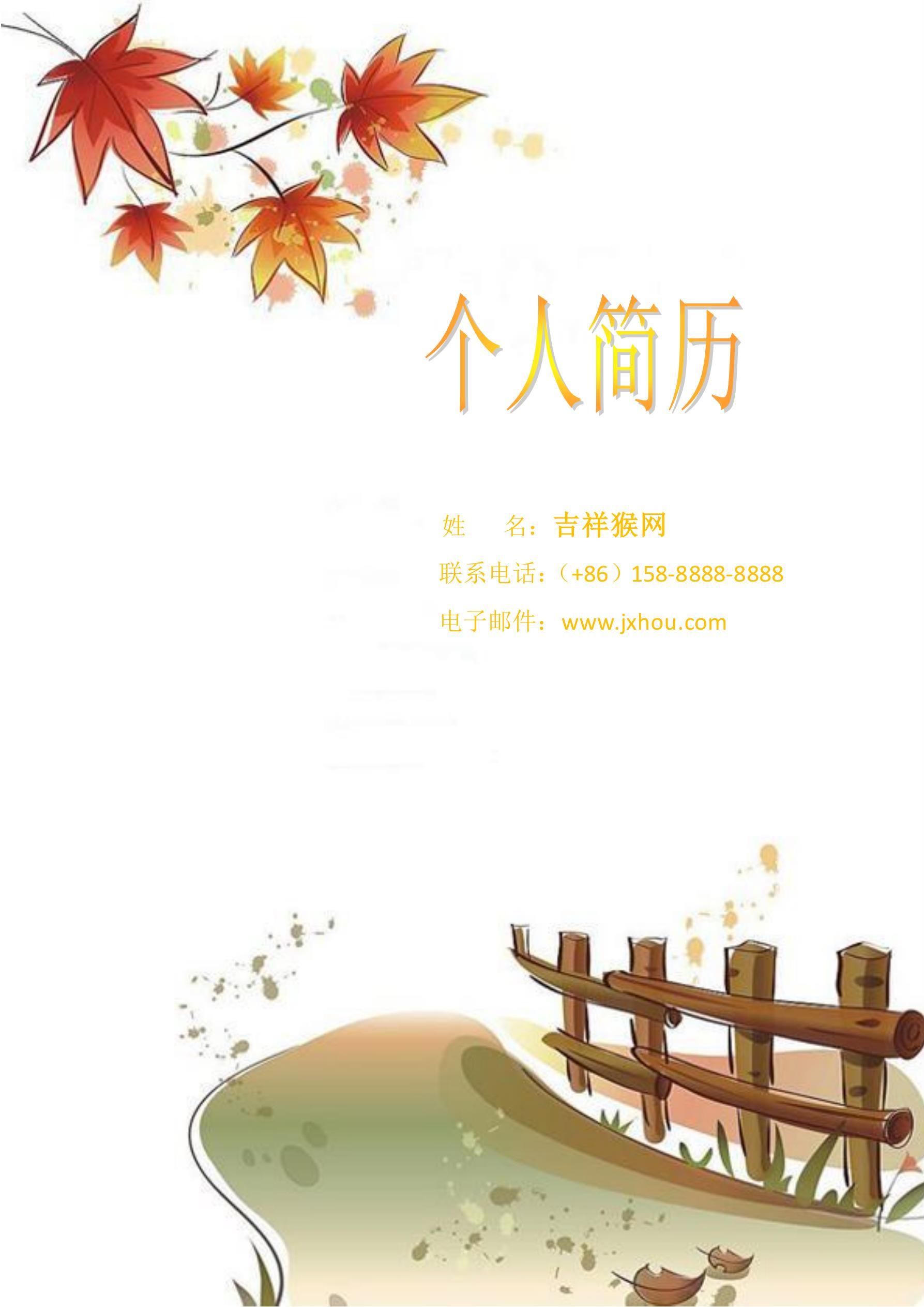 上海行政主管/行政管理简历