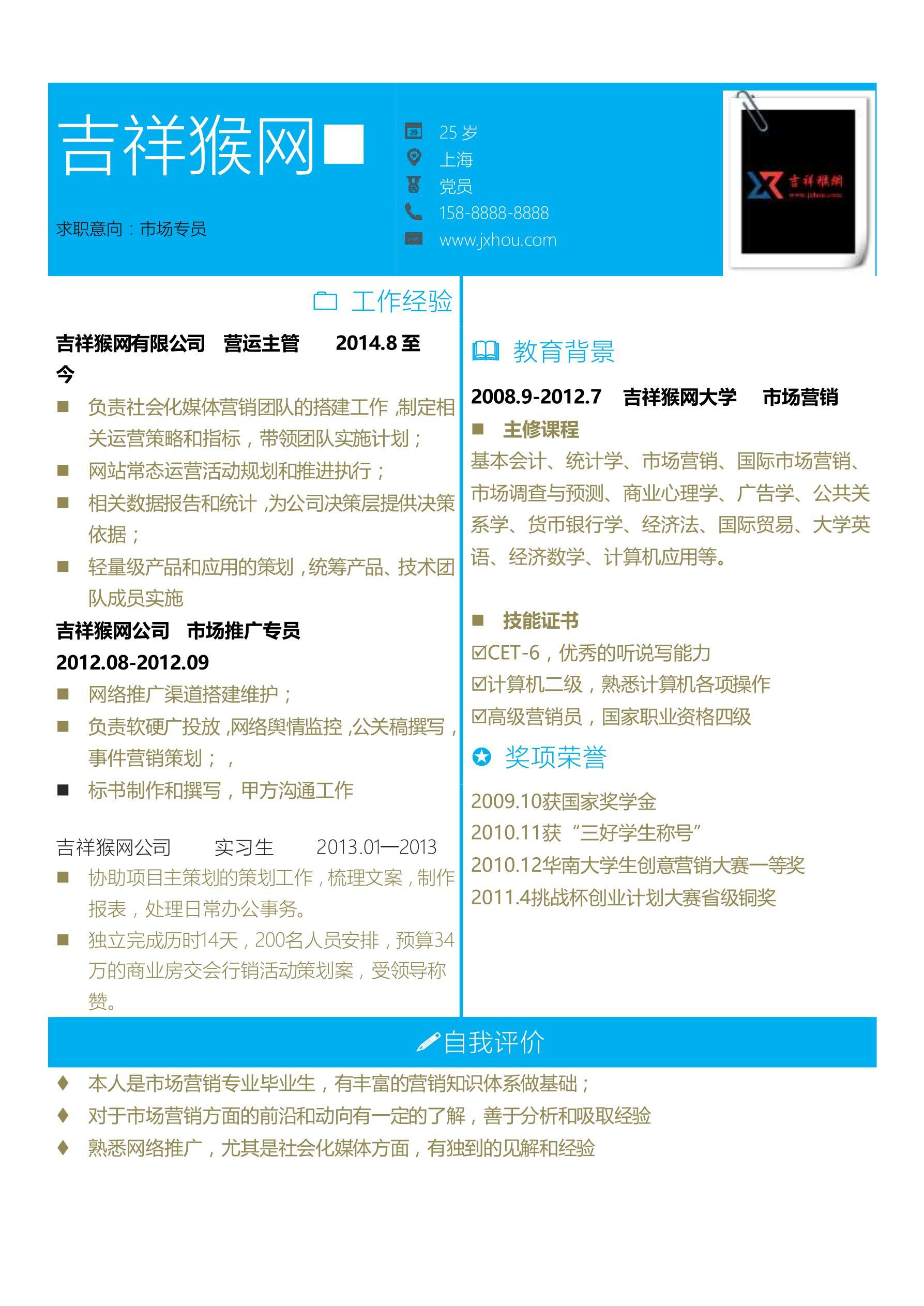 上海市场专员有经验简历模板