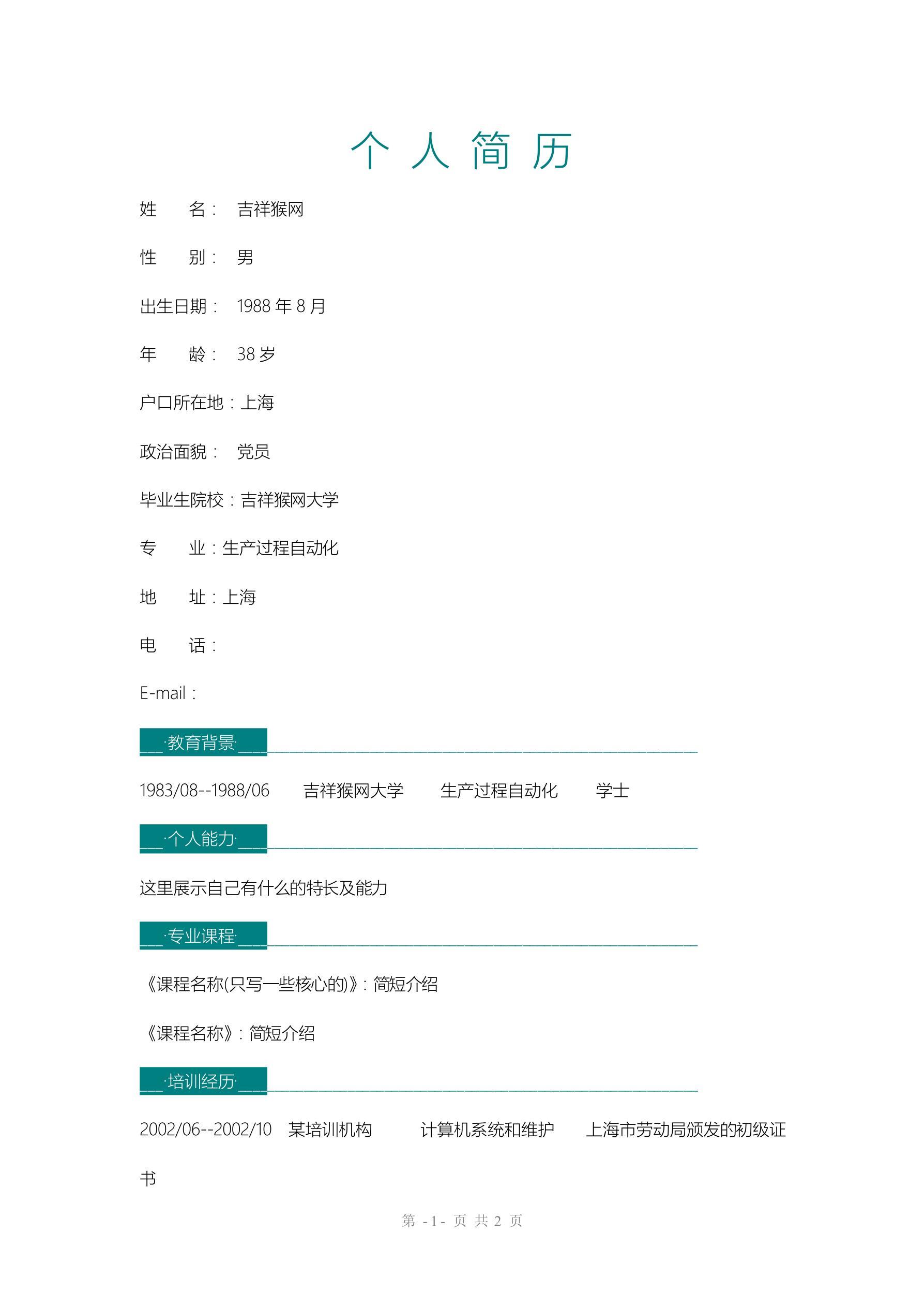 上海市生产过程自动化专业简历模板