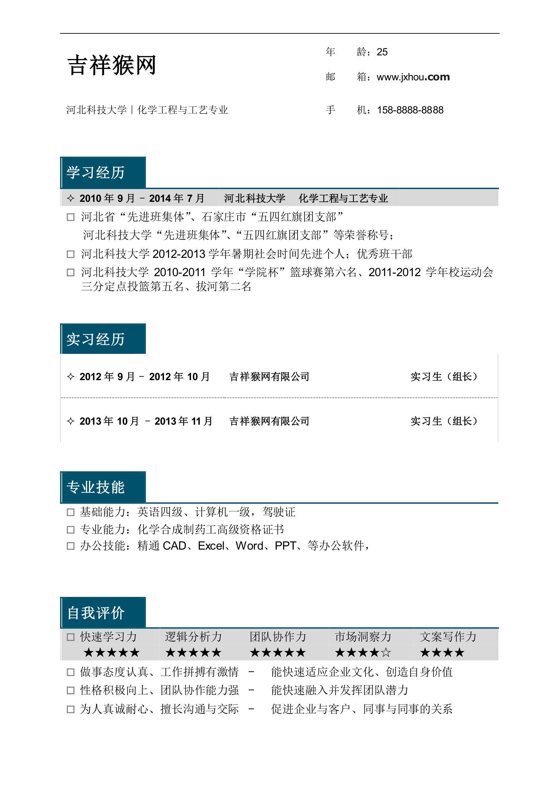 河北科技大学|化学工程与工艺专业模板