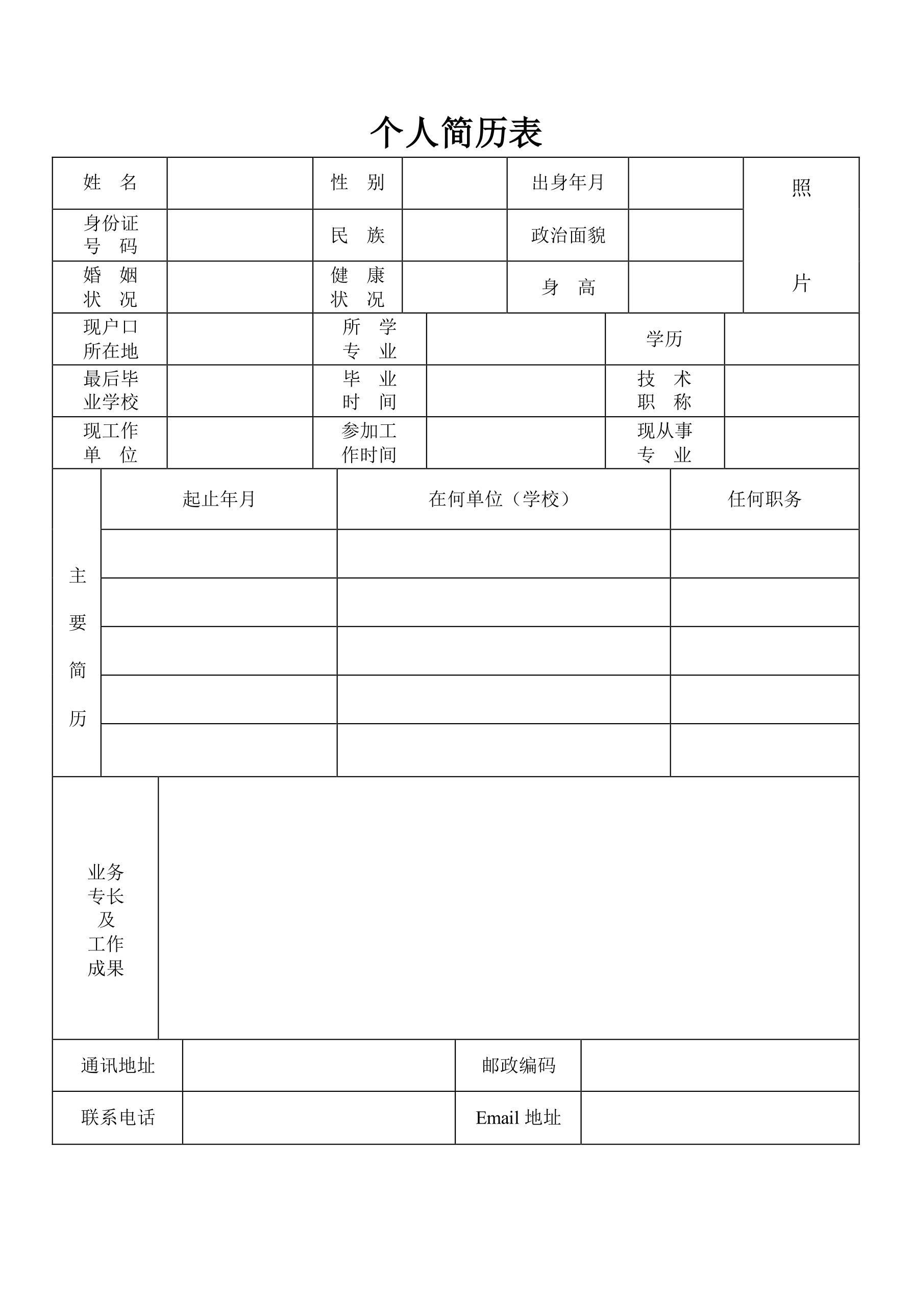 表格简历模板合集(内含多份简历模板)