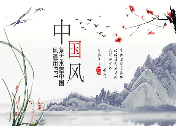 梅花兰花山水中国风PPT模板免费下载