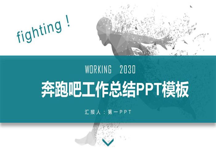 奔跑人物剪影背景工作总结PPT模板